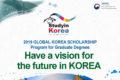 IMG-bourse-études-du-gouvernement-coreen-2019